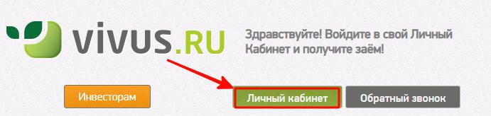 вход в личный кабинет на сайте vivus.ru