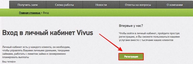 регистрация нового пользователя в системе ВИВУС