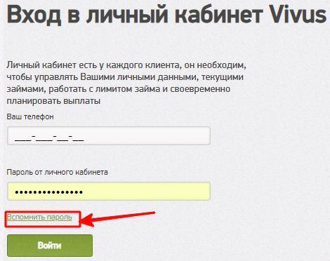 восстановление пароля от персонального кабинета пользователя