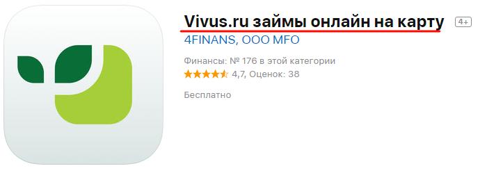 официальное приложение Вивус для клиентов
